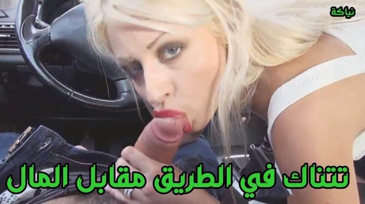 صور-سكس-في-العربية