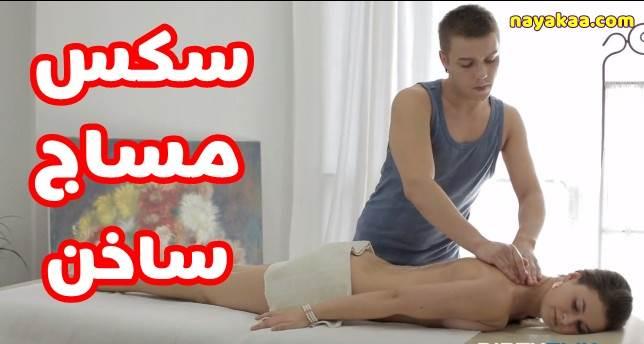 افلام نيك في غرفه التدليك بالزيت   فيديو سكس مساج ساخن